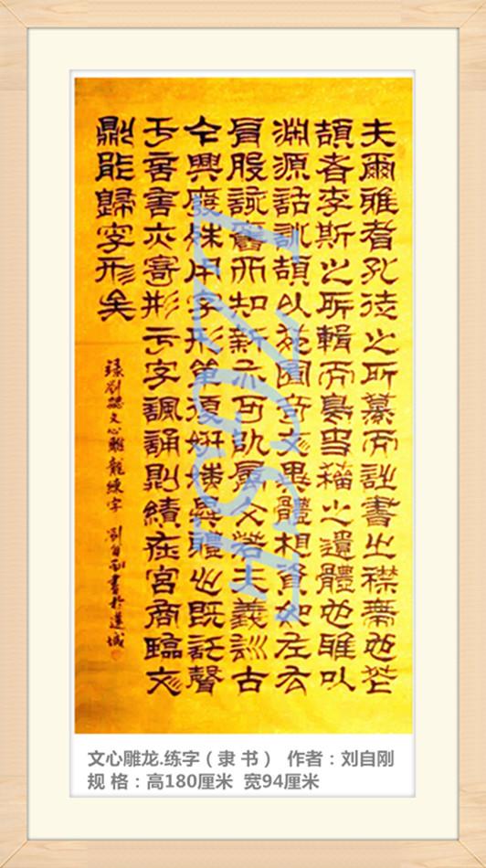 文心雕龙.练字(隶 书).jpg